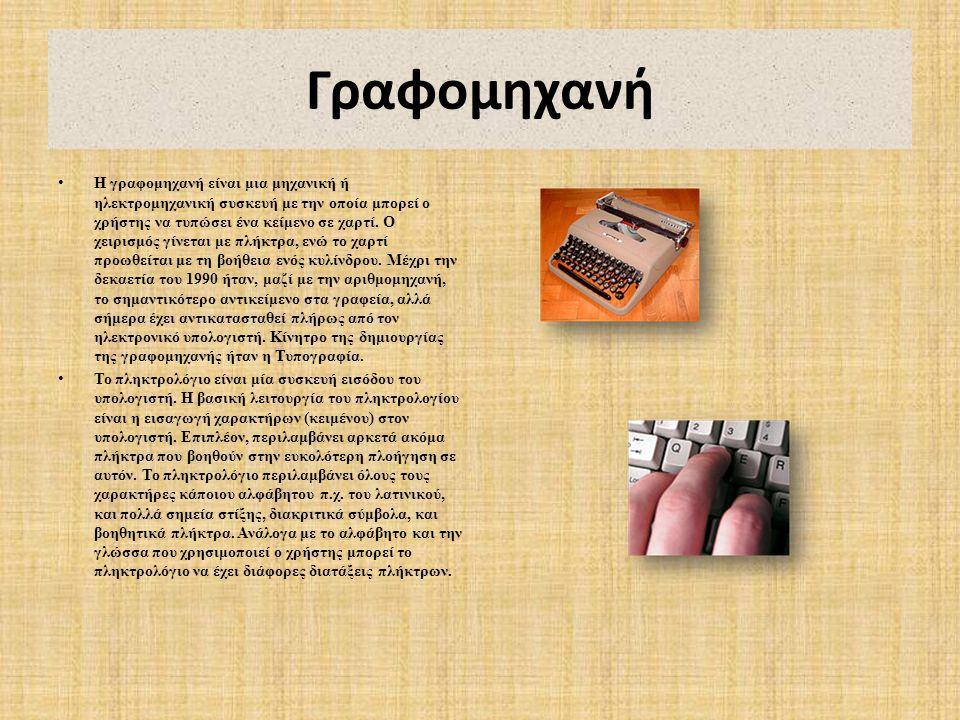 Γραφομηχανή Η γραφομηχανή είναι μια μηχανική ή ηλεκτρομηχανική συσκευή με την οποία μπορεί ο χρήστης να τυπώσει ένα κείμενο σε χαρτί. Ο χειρισμός γίνε