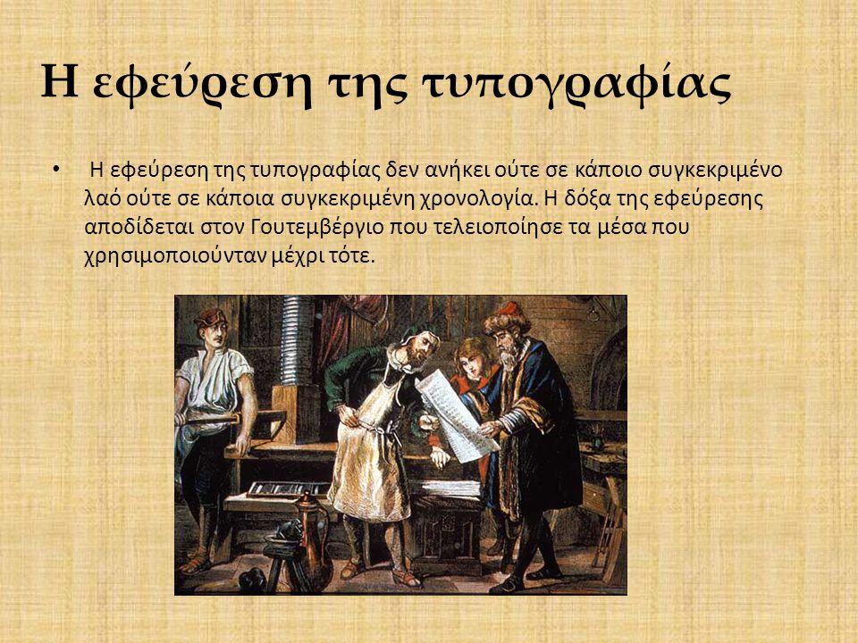 Η εφεύρεση της τυπογραφίας Η εφεύρεση της τυπογραφίας δεν ανήκει ούτε σε κάποιο συγκεκριμένο λαό ούτε σε κάποια συγκεκριμένη χρονολογία. Η δόξα της εφ