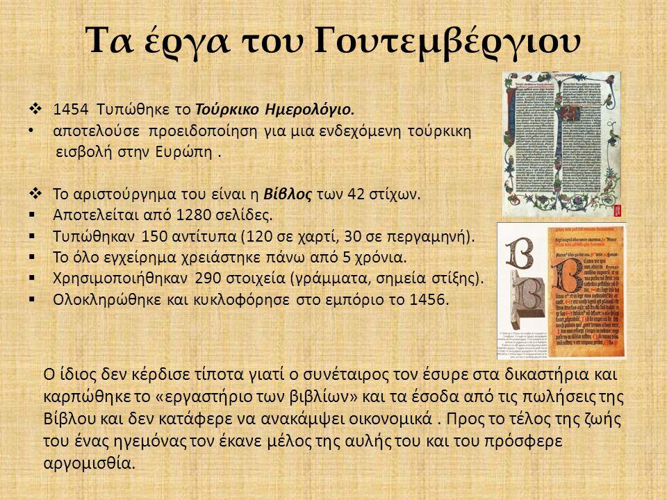 Τα έργα του Γουτεμβέργιου  1454 Τυπώθηκε το Τούρκικο Ημερολόγιο. αποτελούσε προειδοποίηση για μια ενδεχόμενη τούρκικη εισβολή στην Ευρώπη.  Το αριστ