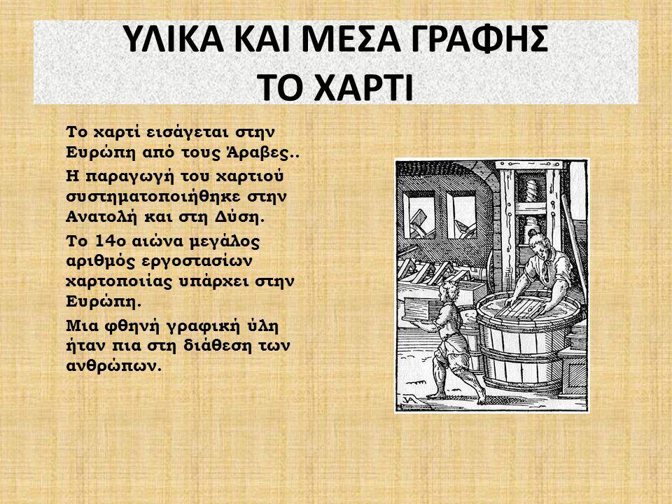 ΥΛΙΚΑ ΚΑΙ ΜΕΣΑ ΓΡΑΦΗΣ ΤΟ ΧΑΡΤΙ Το χαρτί εισάγεται στην Ευρώπη από τους Άραβες.. Η παραγωγή του χαρτιού συστηματοποιήθηκε στην Ανατολή και στη Δύση. Το