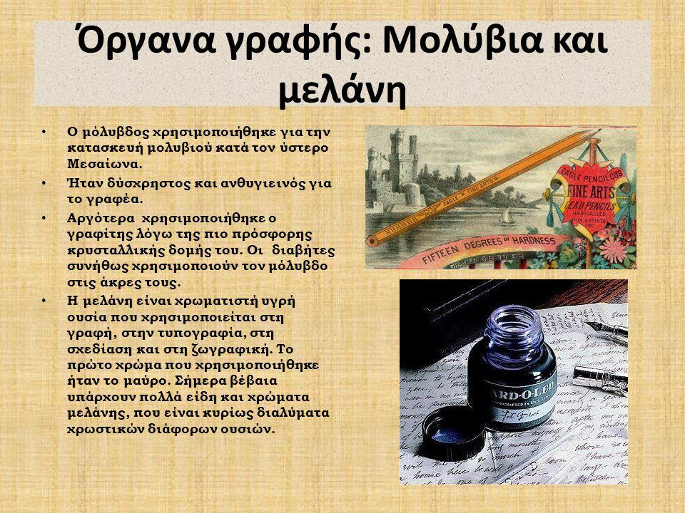 Όργανα γραφής: Μολύβια και μελάνη Ο μόλυβδος χρησιμοποιήθηκε για την κατασκευή μολυβιού κατά τον ύστερο Μεσαίωνα. Ήταν δύσχρηστος και ανθυγιεινός για