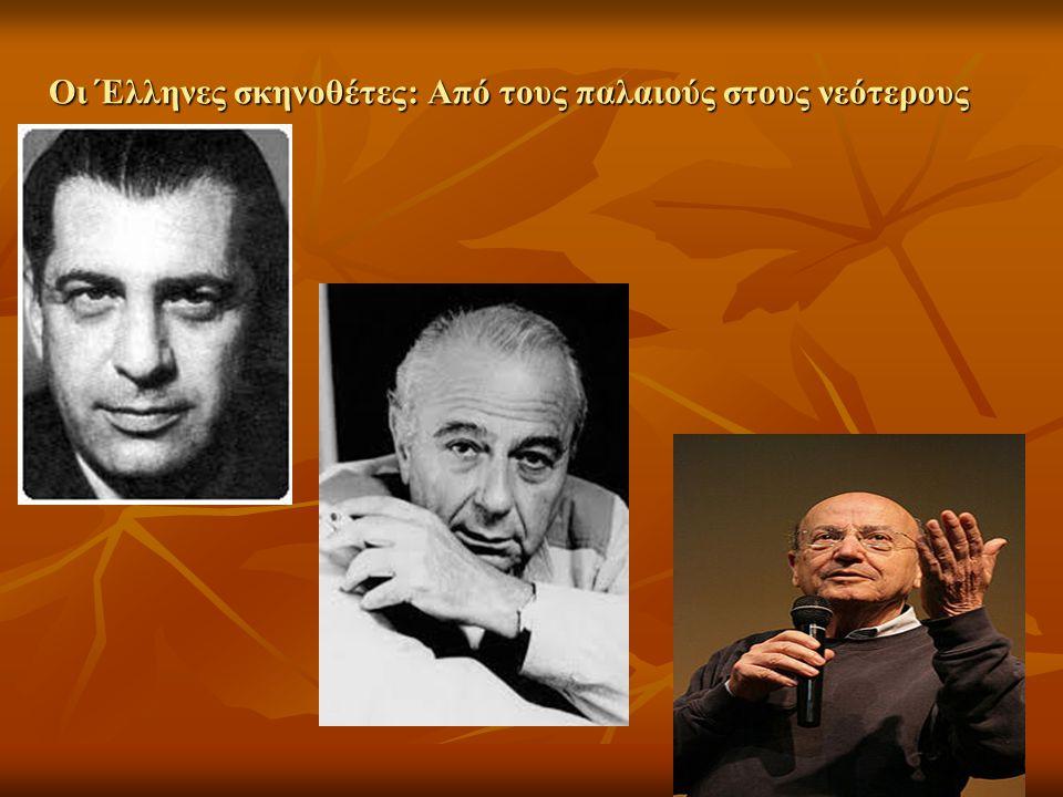 Οι Έλληνες σκηνοθέτες: Από τους παλαιούς στους νεότερους