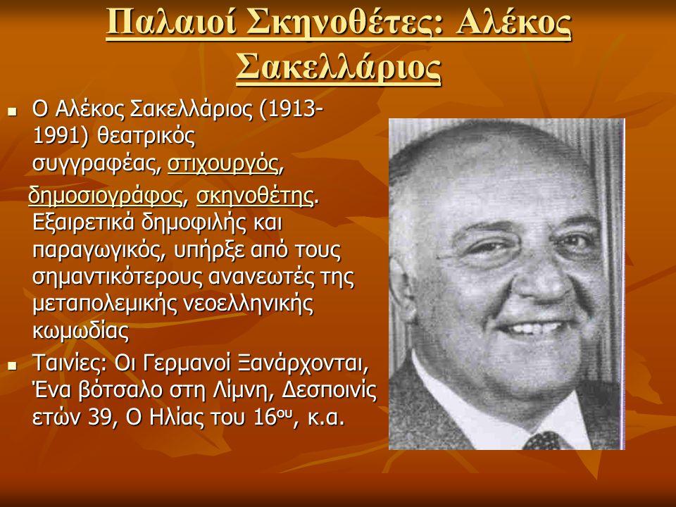 Παλαιοί Σκηνοθέτες: Αλέκος Σακελλάριος Ο Αλέκος Σακελλάριος (1913- 1991) θεατρικός συγγραφέας, στιχουργός, Ο Αλέκος Σακελλάριος (1913- 1991) θεατρικός