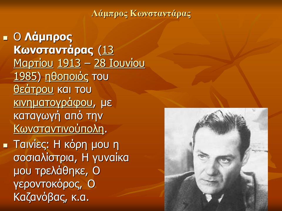 Λάμπρος Κωνσταντάρας Ο Λάμπρος Κωνσταντάρας (13 Μαρτίου 1913 – 28 Ιουνίου 1985) ηθοποιός του θεάτρου και του κινηματογράφου, με καταγωγή από την Κωνστ