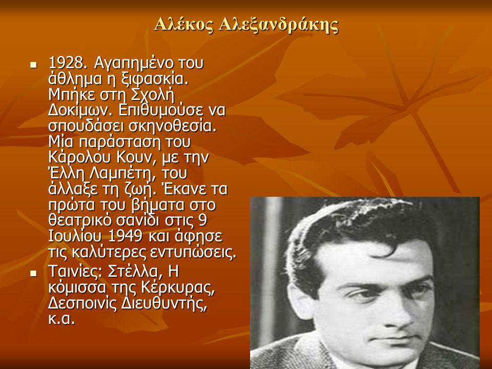 Αλέκος Αλεξανδράκης 1928. Αγαπημένο του άθλημα η ξιφασκία. Μπήκε στη Σχολή Δοκίμων. Επιθυμούσε να σπουδάσει σκηνοθεσία. Μία παράσταση του Κάρολου Κουν