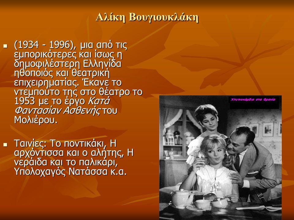 Αλίκη Βουγιουκλάκη (1934 - 1996), μια από τις εμπορικότερες και ίσως η δημοφιλέστερη Ελληνίδα ηθοποιός και θεατρική επιχειρηματίας. Έκανε το ντεμπούτο