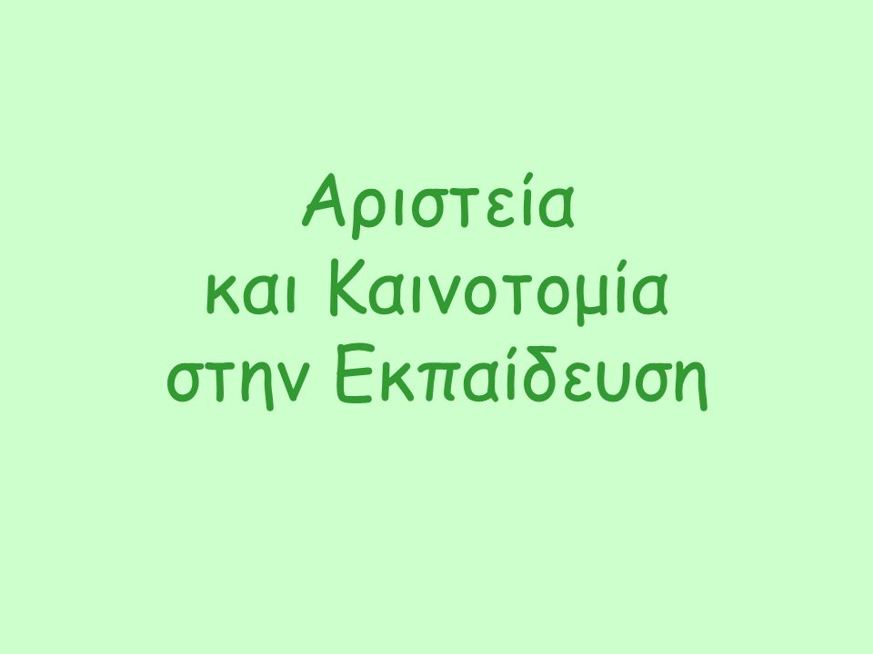 τόπος και χρόνος λήψης θέματα τοπικής Ιστορίας κοινωνική και οικονομική ζωή της Ξάνθης σύνδεση με τη γενικότερη πολιτική κατάσταση στην Ελλάδα εκείνης της εποχής