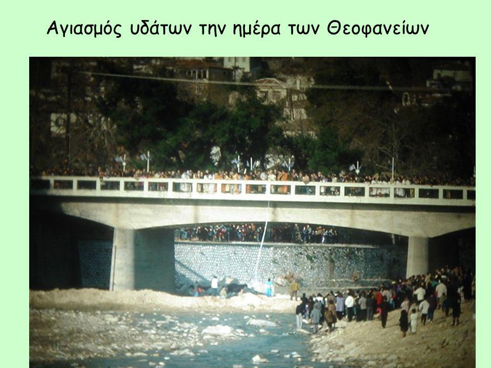 Αγιασμός υδάτων την ημέρα των Θεοφανείων