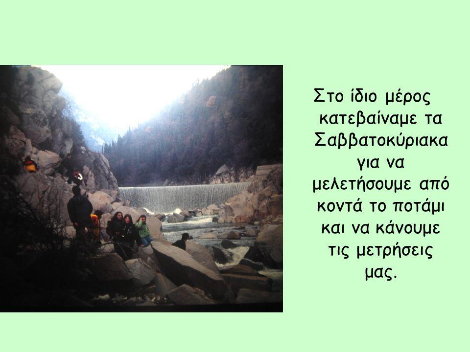 Στο ίδιο μέρος κατεβαίναμε τα Σαββατοκύριακα για να μελετήσουμε από κοντά το ποτάμι και να κάνουμε τις μετρήσεις μας.