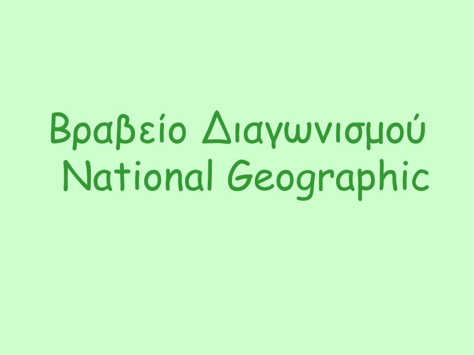 Βραβείο Διαγωνισμού National Geographic