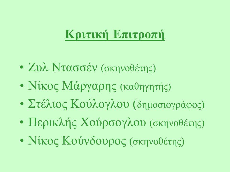 Κριτική Επιτροπή Ζυλ Ντασσέν (σκηνοθέτης) Νίκος Μάργαρης (καθηγητής) Στέλιος Κούλογλου ( δημοσιογράφος) Περικλής Χούρσογλου (σκηνοθέτης) Νίκος Κούνδουρος (σκηνοθέτης)
