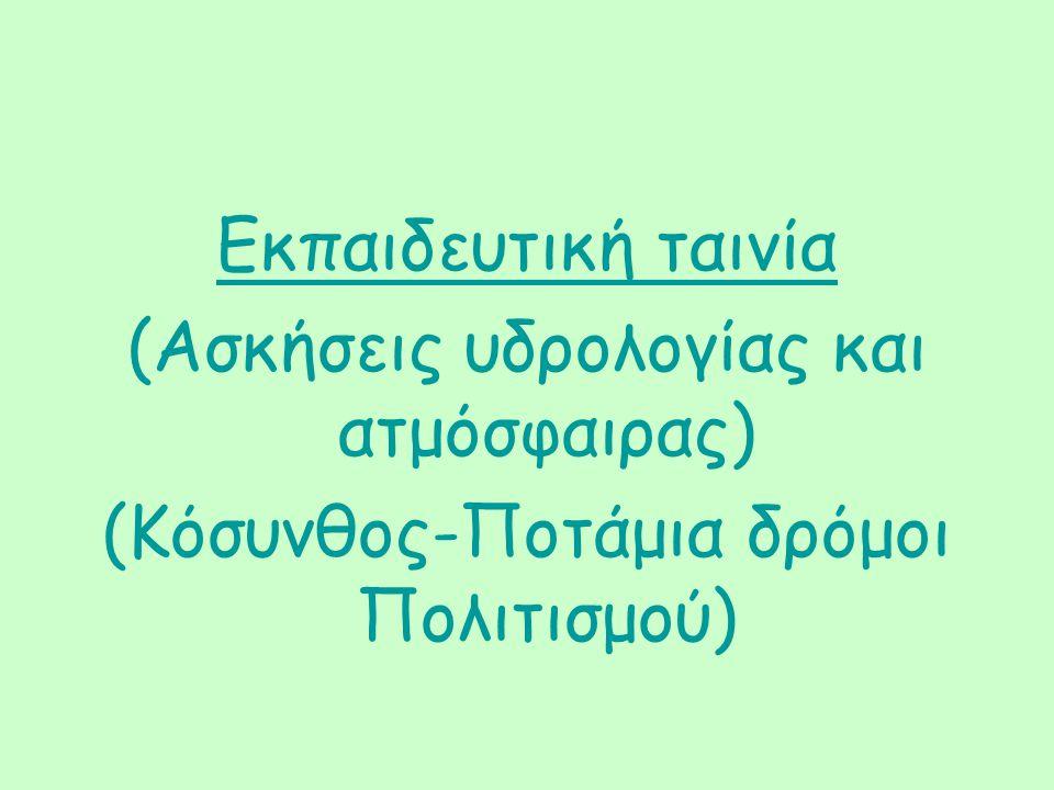 Εκπαιδευτική ταινία (Ασκήσεις υδρολογίας και ατμόσφαιρας) (Κόσυνθος-Ποτάμια δρόμοι Πολιτισμού)