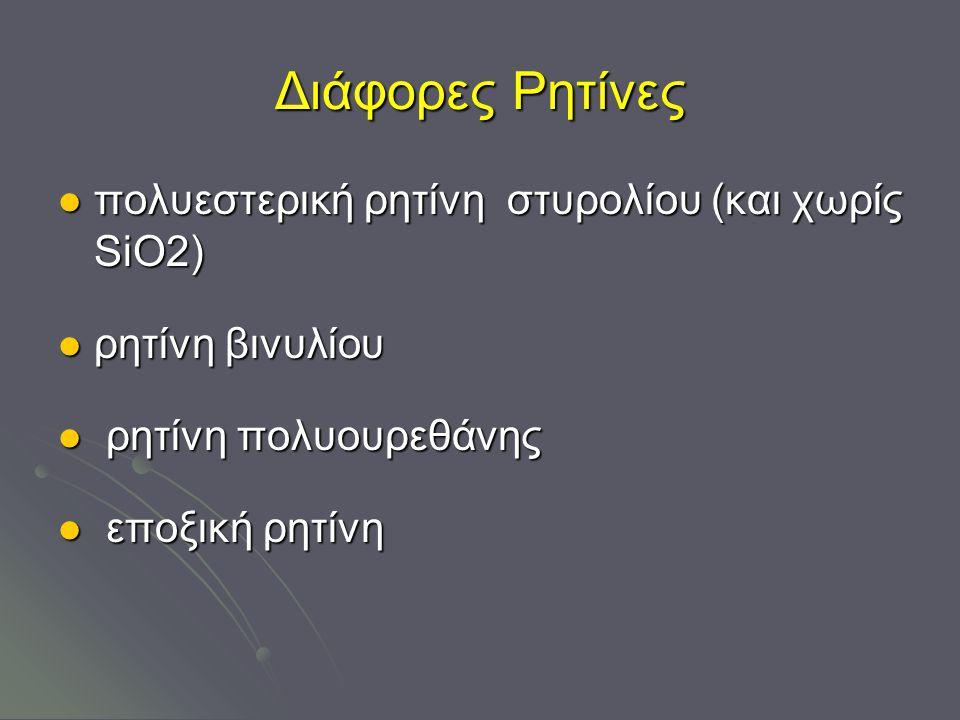 Διάφορες Ρητίνες πολυεστερική ρητίνη στυρολίου (και χωρίς SiO2) πολυεστερική ρητίνη στυρολίου (και χωρίς SiO2) ρητίνη βινυλίου ρητίνη βινυλίου ρητίνη πολυουρεθάνης ρητίνη πολυουρεθάνης εποξική ρητίνη εποξική ρητίνη