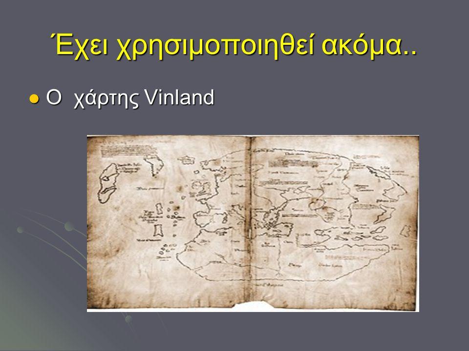 Έχει χρησιμοποιηθεί ακόμα.. Ο χάρτης Vinland Ο χάρτης Vinland