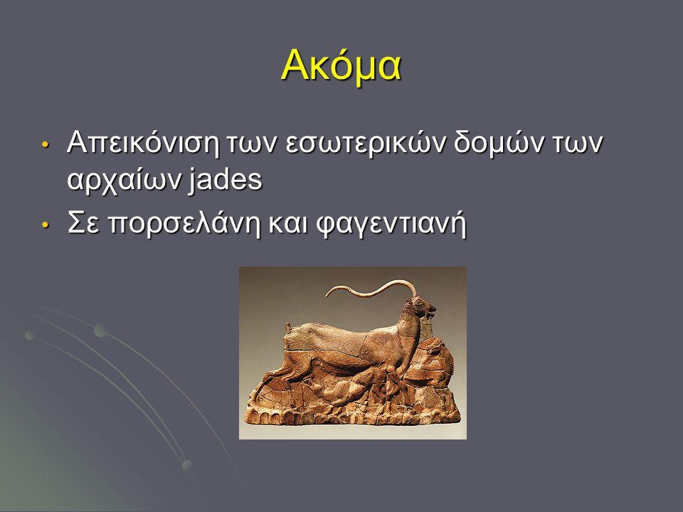 Ακόμα Απεικόνιση των εσωτερικών δομών των αρχαίων jades Απεικόνιση των εσωτερικών δομών των αρχαίων jades Σε πορσελάνη και φαγεντιανή Σε πορσελάνη και