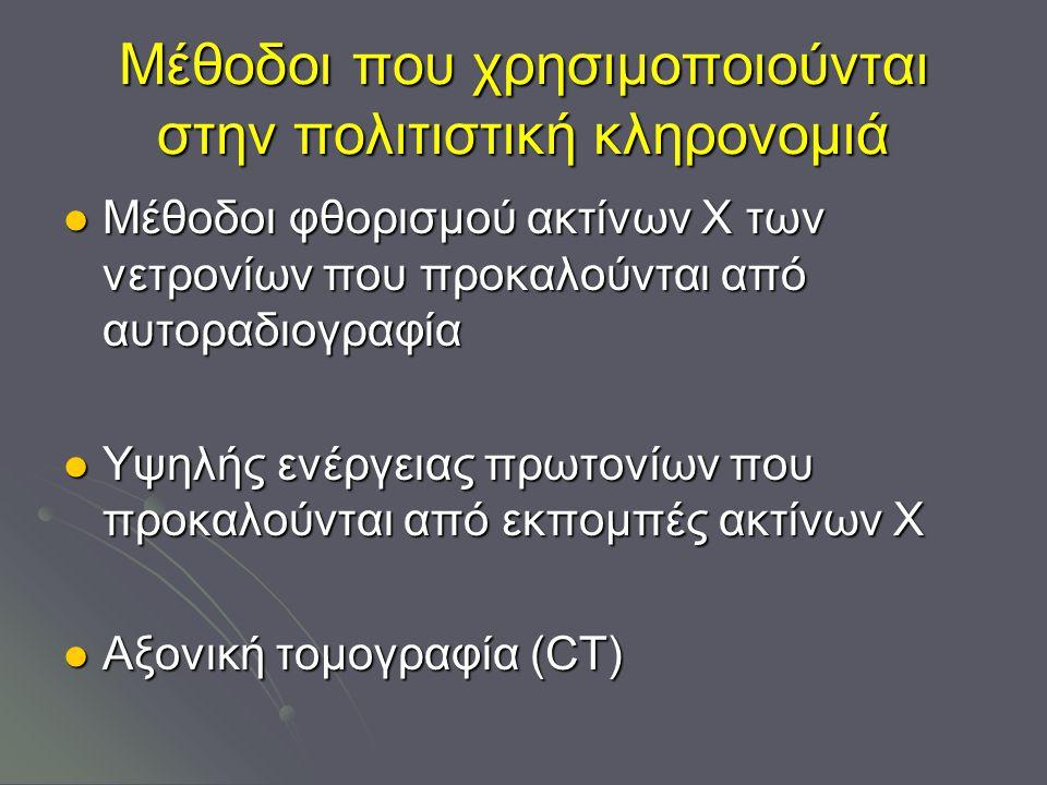 Μέθοδοι που χρησιμοποιούνται στην πολιτιστική κληρονομιά Μέθοδοι φθορισμού ακτίνων Χ των νετρονίων που προκαλούνται από αυτοραδιογραφία Μέθοδοι φθορισ