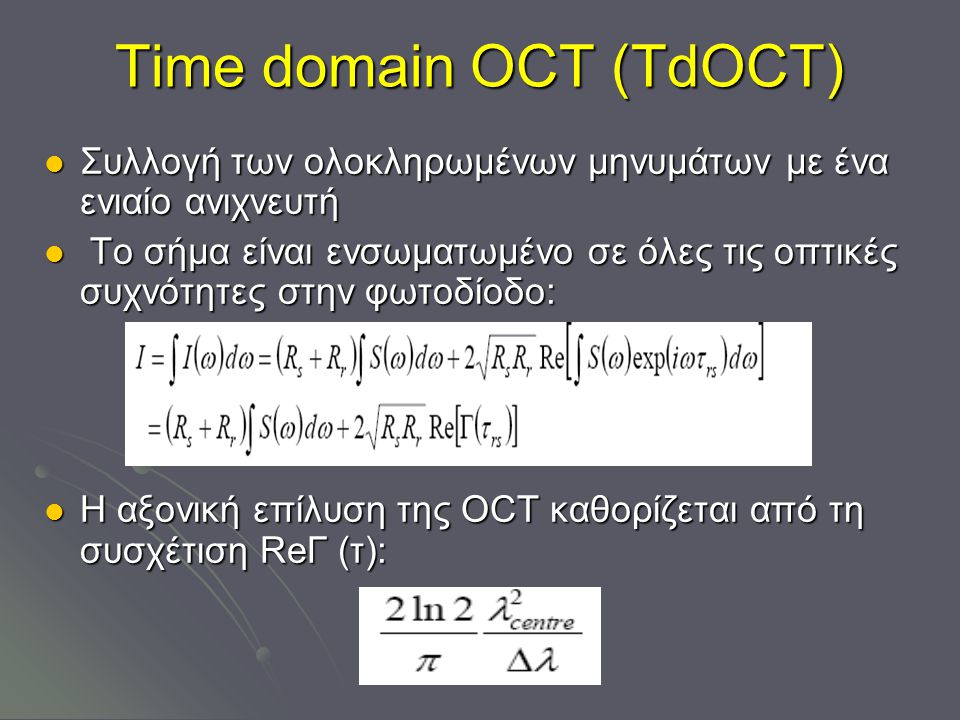 Time domain ΟCT (TdOCT) Συλλογή των ολοκληρωμένων μηνυμάτων με ένα ενιαίο ανιχνευτή Συλλογή των ολοκληρωμένων μηνυμάτων με ένα ενιαίο ανιχνευτή Το σήμ