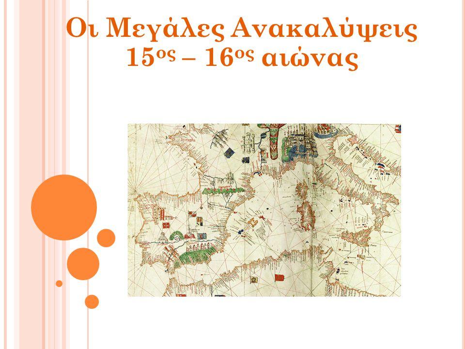 Μεγάλες ανακαλύψεις χαρακτηρίζονται τα υπερπόντια εξερευνητικά ταξίδια που πραγματοποιήθηκαν από τα μέσα του 15 ου ως τα μέσα του 16 ου αιώνα.