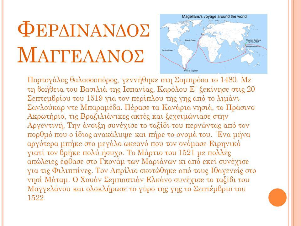 Φ ΕΡΔΙΝΑΝΔΟΣ Μ ΑΓΓΕΛΑΝΟΣ Πορτογάλος θαλασσοπόρος, γεννήθηκε στη Σαμπρόσα το 1480. Με τη βοήθεια του Βασιλιά της Ισπανίας, Καρόλου Ε΄ ξεκίνησε στις 20
