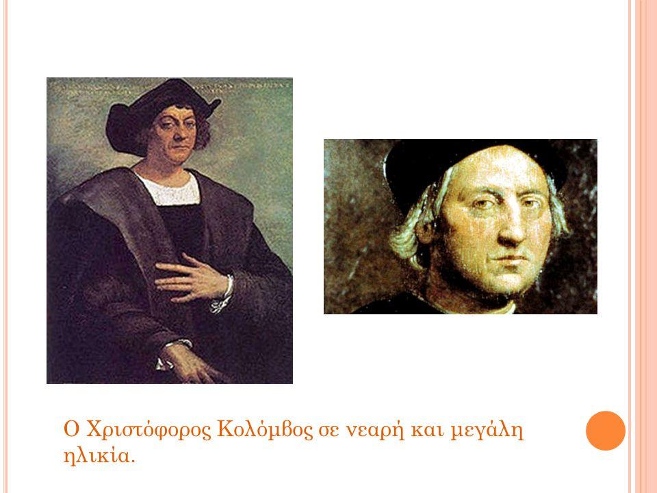 Ο Χριστόφορος Κολόμβος σε νεαρή και μεγάλη ηλικία.