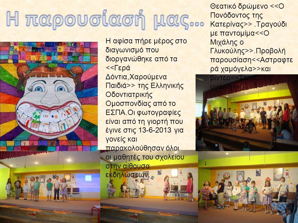 H αφίσα πήρε μέρος στο διαγωνισμό που διοργανώθηκε από τα > της Ελληνικής Οδοντιατρικής Ομοσπονδίας από το ΕΣΠΑ.Οι φωτογραφίες είναι από τη γιορτή που έγινε στις 13-6-2013 για γονείς και παρακολούθησαν όλοι οι μαθητές του σχολείου στην αίθουσα εκδηλώσεων.