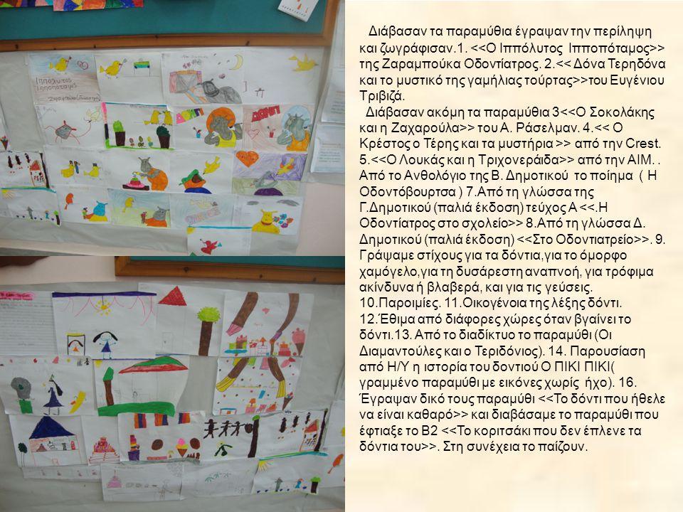 Τα παιδιά έφεραν πληροφορίες και εικόνες με τα ονόματα των δοντιών την λειτουργία τους καθώς και τις αρρώστιες των δοντιών.