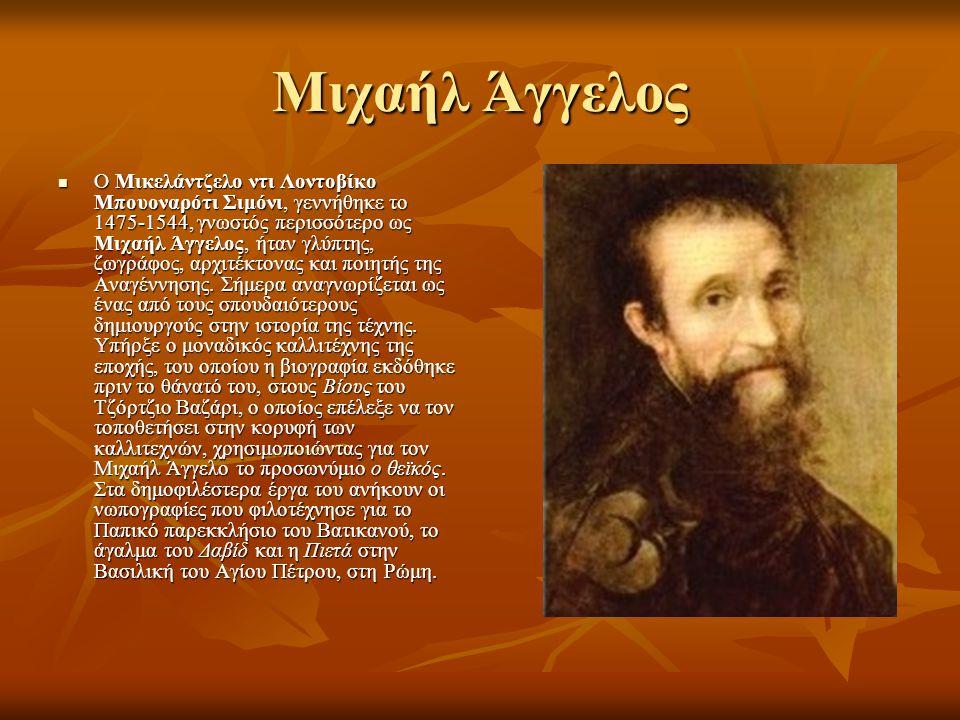 Μιχαήλ Άγγελος Ο Μικελάντζελο ντι Λοντοβίκο Μπουοναρότι Σιμόνι, γεννήθηκε το 1475-1544, γνωστός περισσότερο ως Μιχαήλ Άγγελος, ήταν γλύπτης, ζωγράφος,