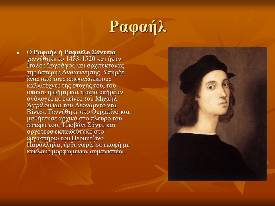 Ραφαήλ O Ραφαήλ ή Ραφαέλο Σάντσιο γεννήθηκε το 1483-1520 και ήταν Ιταλός ζωγράφος και αρχιτέκτονας της ύστερης Αναγέννησης. Υπήρξε ένας από τους επιφα