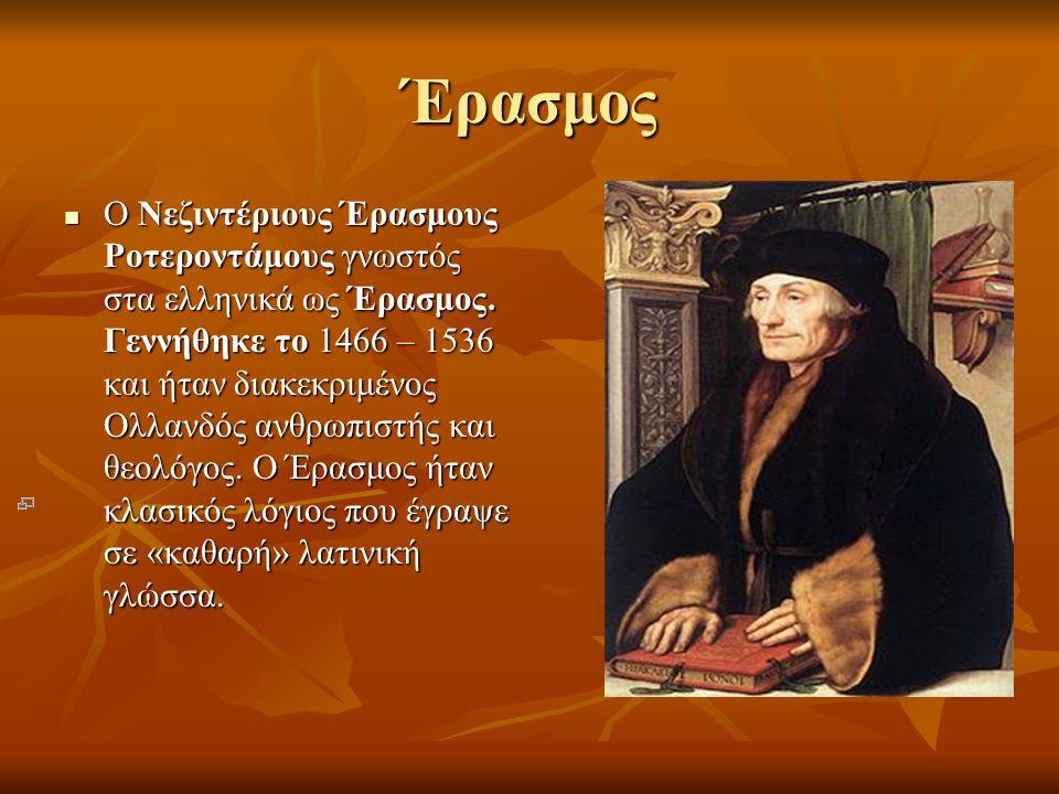 Έρασμος Ο Νεζιντέριους Έρασμους Ροτεροντάμους γνωστός στα ελληνικά ως Έρασμος. Γεννήθηκε το 1466 – 1536 και ήταν διακεκριμένος Ολλανδός ανθρωπιστής κα