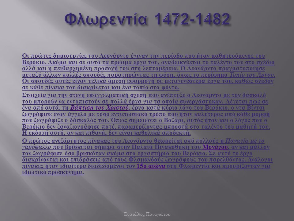 Οι πρώτες δημιουργίες του Λεονάρντο έγιναν την περίοδο που ήταν μαθητευόμενος του Βερόκιο. Ακόμα και σε αυτά τα πρώιμα έργα του, αναδεικνύεται το ταλέ