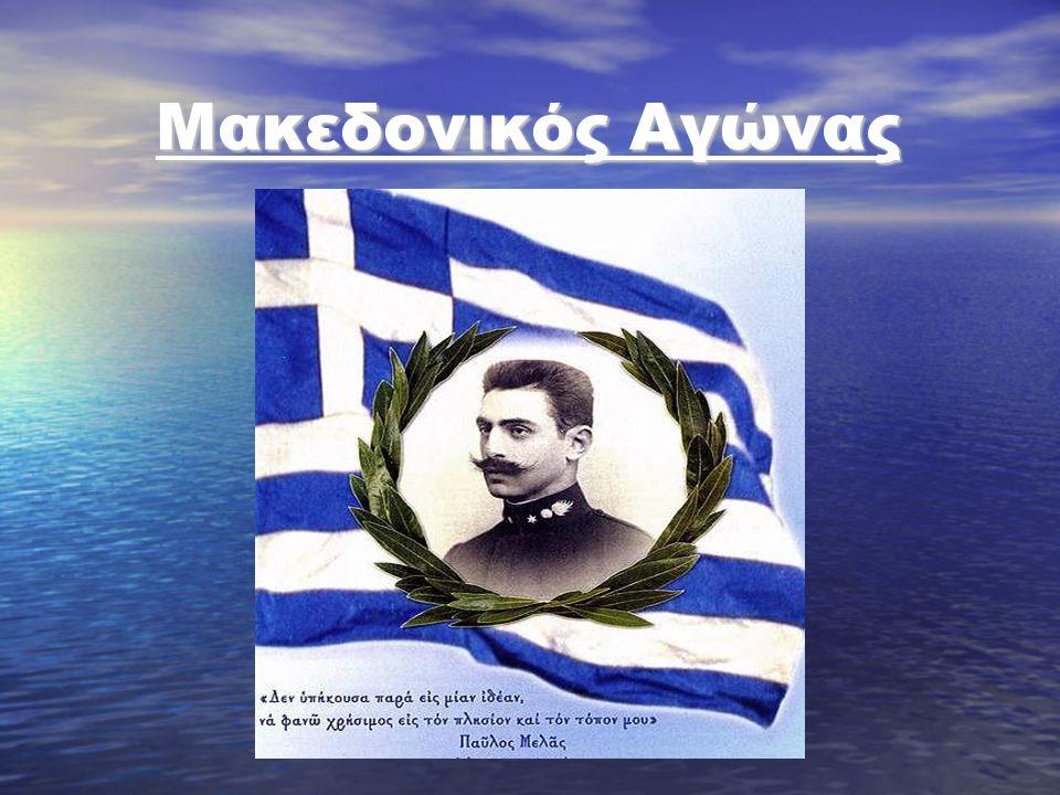 Μακεδονικός Αγώνας