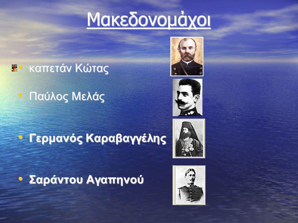 Μακεδονομάχοι Μακεδονομάχοι καπετάν Kώτας καπετάν Kώτας Παύλος Mελάς Παύλος Mελάς Γερμανός Καραβαγγέλης Γερμανός Καραβαγγέλης Σαράντου Aγαπηνού Σαράντου Aγαπηνού