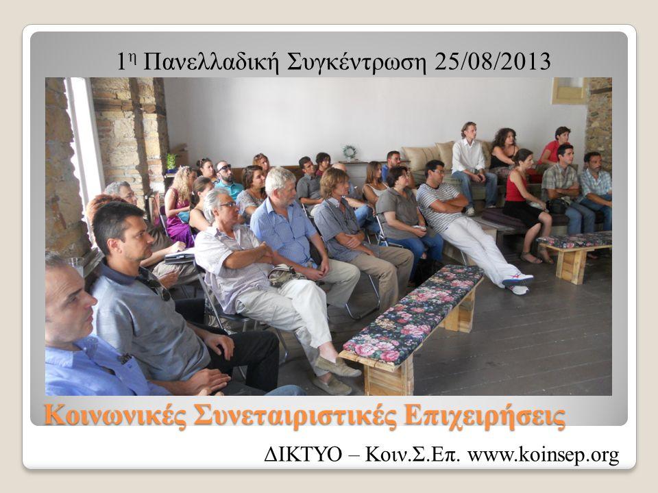 Κοινωνικές Συνεταιριστικές Επιχειρήσεις 1 η Πανελλαδική Συγκέντρωση 25/08/2013 ΔΙΚΤΥΟ – Κοιν.Σ.Επ. www.koinsep.org