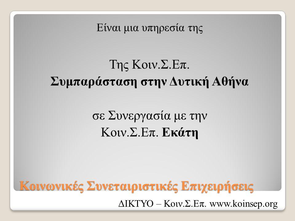 Κοινωνικές Συνεταιριστικές Επιχειρήσεις Είναι μια υπηρεσία της Της Κοιν.Σ.Επ. Συμπαράσταση στην Δυτική Αθήνα σε Συνεργασία με την Κοιν.Σ.Επ. Εκάτη ΔΙΚ