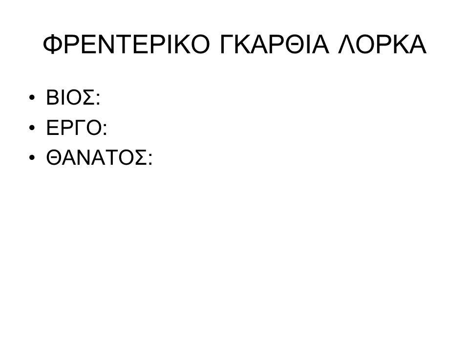 ΦΡΕΝΤΕΡΙΚΟ ΓΚΑΡΘΙΑ ΛΟΡΚΑ ΒΙΟΣ: ΕΡΓΟ: ΘΑΝΑΤΟΣ: