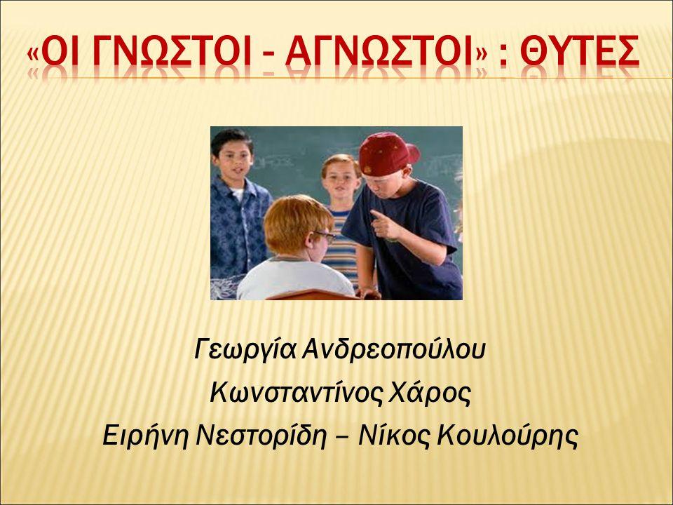 Γεωργία Ανδρεοπούλου Κωνσταντίνος Χάρος Ειρήνη Νεστορίδη – Νίκος Κουλούρης