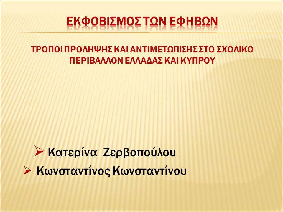  Κατερίνα Ζερβοπούλου  Κωνσταντίνος Κωνσταντίνου