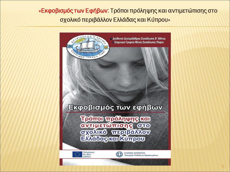 3 «Εκφοβισμός των Εφήβων: Τρόποι πρόληψης και αντιμετώπισης στο σχολικό περιβάλλον Ελλάδας και Κύπρου»