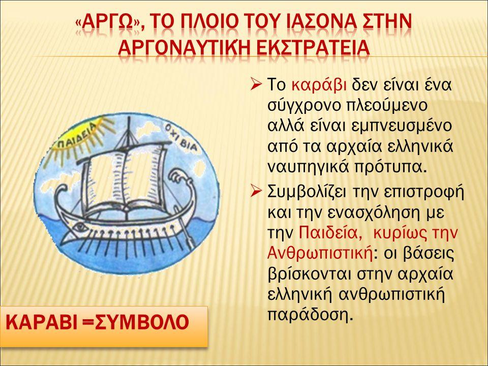  Το καράβι δεν είναι ένα σύγχρονο πλεούμενο αλλά είναι εμπνευσμένο από τα αρχαία ελληνικά ναυπηγικά πρότυπα.