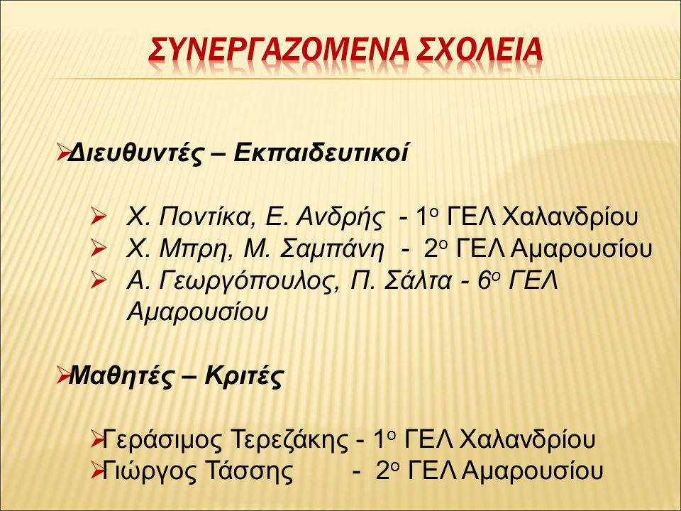  Διευθυντές – Εκπαιδευτικοί  Χ.Ποντίκα, Ε. Ανδρής - 1 ο ΓΕΛ Χαλανδρίου  Χ.