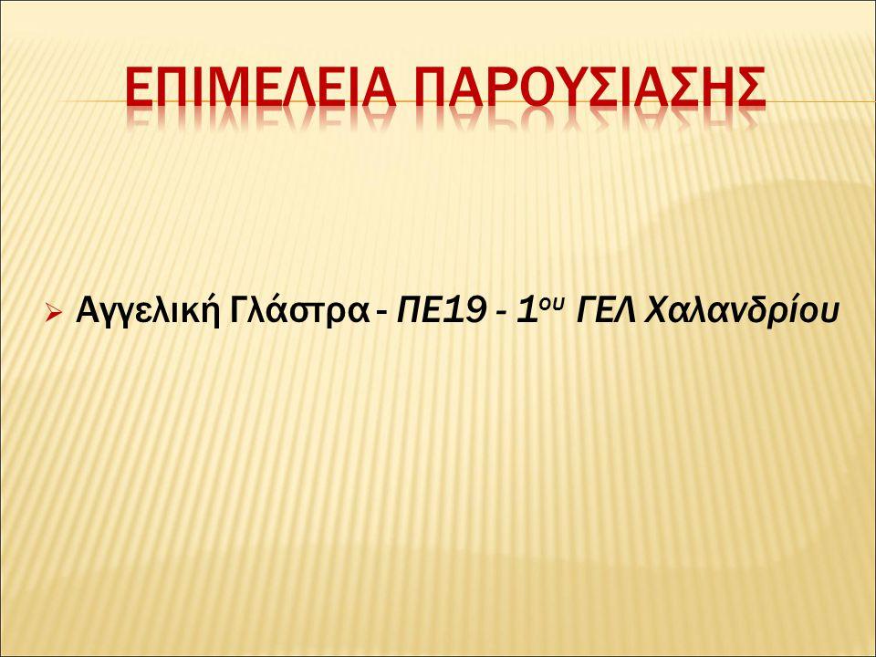  Αγγελική Γλάστρα - ΠΕ19 - 1 ου ΓΕΛ Χαλανδρίου