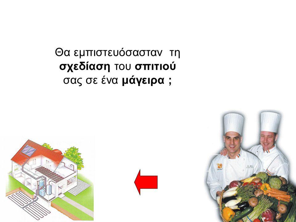 Θα εμπιστευόσασταν τη σχεδίαση του σπιτιού σας σε ένα μάγειρα ;