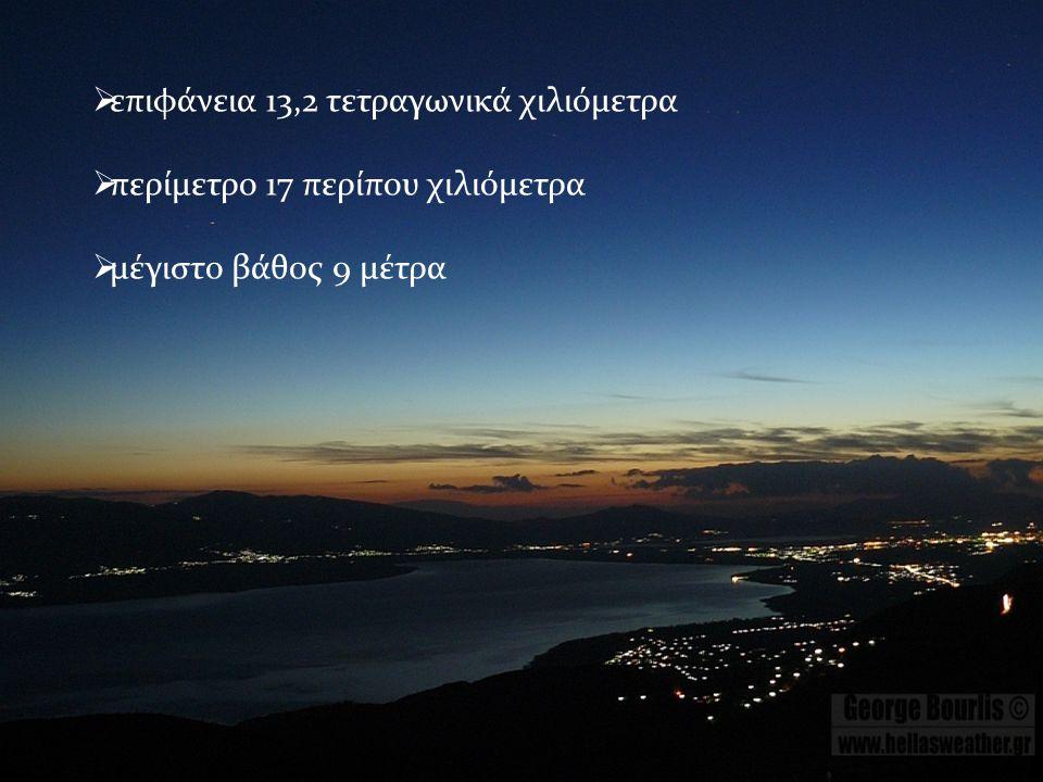 Ακριβώς δίπλα της στα ανατολικά βρίσκεται η άλλη λίμνη του μεγάλου Αιτωλικού Πεδίου η Τριχωνίδα.