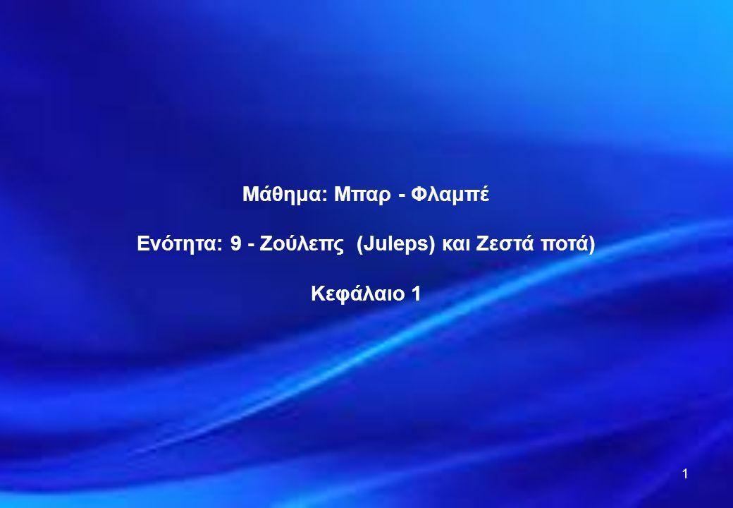 12 ΟΝΟΜΑ ΠΟΤΟΥ Γκλιουβάιν (Gluwein) ΠΟΣΟΤΗΤΕΣΠΟΤΑ \ ΥΛΙΚΑΠΑΡΑΣΚΕΥΗ ΣΕ ΠΟΤΗΡΙΓΑΡΝΙΡΙΣΜΑ ΔΙΑΚΟΣΜΗΣΗ 250 ML 2 κύβους 1 φέτα - Κρασί κόκκινο - Ζάχαρη - Λεμόνι - Κανέλλα ξυλαράκι Γκομπλέ ή μαγκ - Φέτα λεμονιού - Κανέλλα ξυλαράκι ΜΕΘΟΔΟΣ ΠΑΡΑΣΚΕΥΗΣ: Βράζουμε όλα τα υλικά μαζί για 3 - 4 λεπτά.