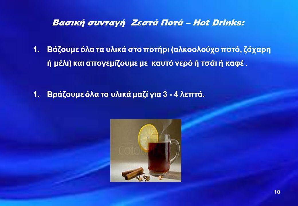 10 Βασική συνταγή Ζεστά Ποτά – Hot Drinks: 1.Βάζουμε όλα τα υλικά στο ποτήρι (αλκοολούχο ποτό, ζάχαρη ή μέλι) και απογεμίζουμε με καυτό νερό ή τσάι ή