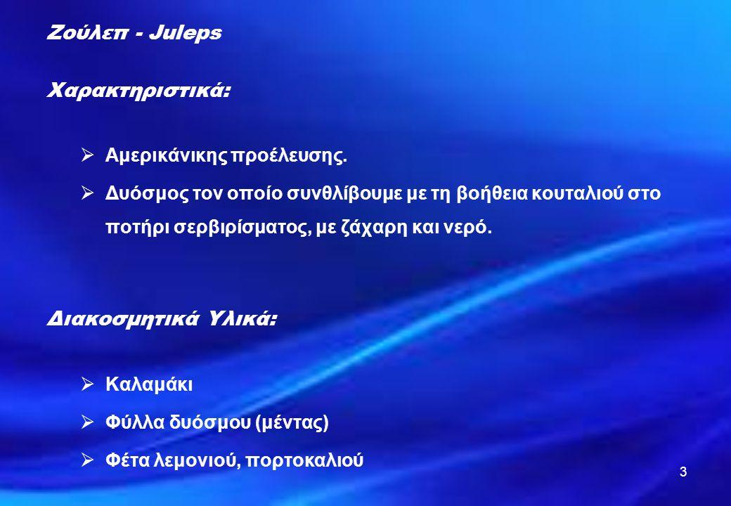3 Ζούλεπ - Juleps Χαρακτηριστικά:  Αμερικάνικης προέλευσης.  Δυόσμος τον οποίο συνθλίβουμε με τη βοήθεια κουταλιού στο ποτήρι σερβιρίσματος, με ζάχα