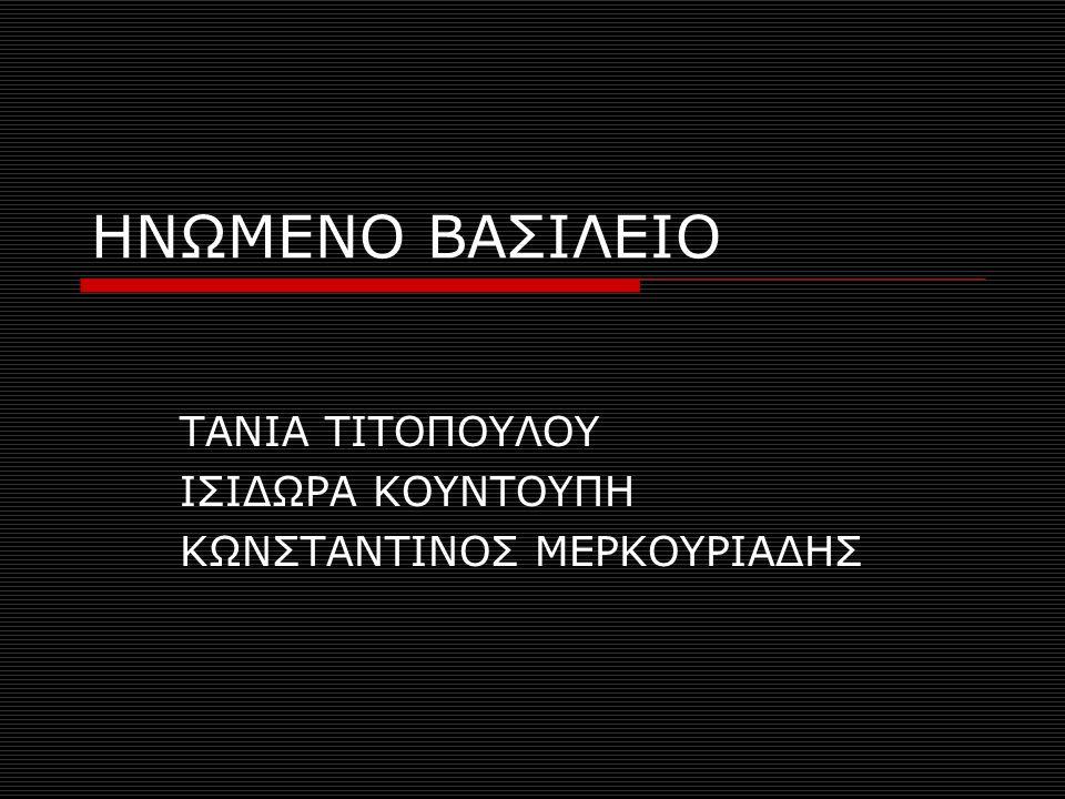 ΗΝΩΜΕΝΟ ΒΑΣΙΛΕΙΟ ΤΑΝΙΑ ΤΙΤΟΠΟΥΛΟΥ ΙΣΙΔΩΡΑ ΚΟΥΝΤΟΥΠΗ ΚΩΝΣΤΑΝΤΙΝΟΣ ΜΕΡΚΟΥΡΙΑΔΗΣ