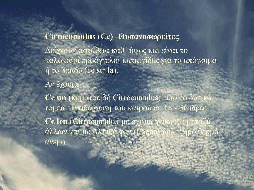 Cirrocumulus (Cc) -Θυσανοσωρείτες Δείχνουν αστάθεια καθ΄ ύψος και είναι το καλοκαίρι προάγγελοι καταιγίδας για το απόγευμα ή το βράδυ (cc str la). Αν