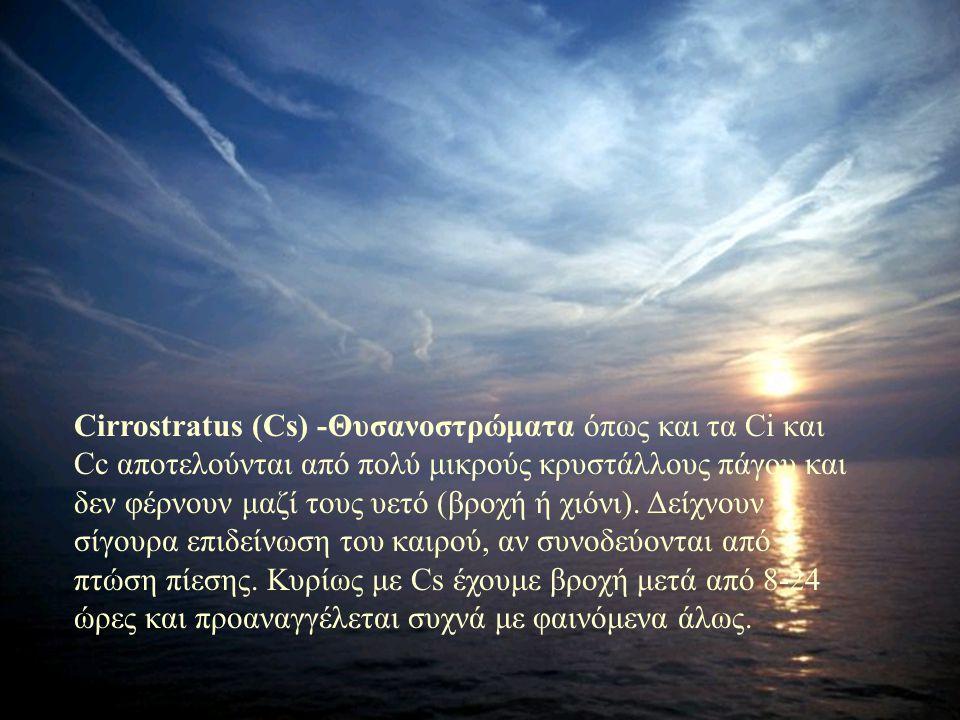 Cirrostratus (Cs) -Θυσανοστρώματα όπως και τα Ci και Cc αποτελούνται από πολύ μικρούς κρυστάλλους πάγου και δεν φέρνουν μαζί τους υετό (βροχή ή χιόνι)