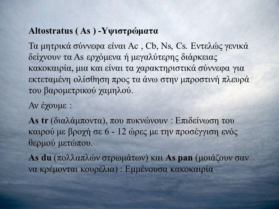 Altostratus ( As ) -Υψιστρώματα Τα μητρικά σύννεφα είναι Ac, Cb, Ns, Cs. Εντελώς γενικά δείχνουν τα As ερχόμενα ή μεγαλύτερης διάρκειας κακοκαιρία, μι